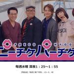【TV・VIDEO】151014 関西テレビ「ピーチケパーチケ」