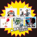 🎤2018/07/08(日) 地元化計画2018 @熊本Day2