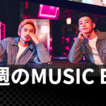 📺2018/05/07~13 MUSIC B.B