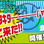 2016/11/03(木)、04(金) 日本全国CK地元化計画~地元です。地元じゃなくても、地元ですツアー2016~ キタキタキタ━━━━(゜∀゜)━━━━!!北に来た!!