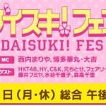 【TV】16-04-16 NHK「ダイスキ!フェス」