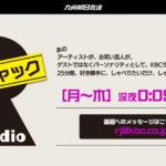 📻2019/04/01(月) 24:05-24:30KBCラジオ「R-ジャック」