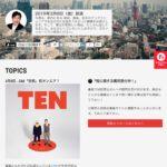 📻2019/03/08(金) 6:00〜11:30 J-WAVE「JK RADIO TOKYO UNITED」(出演なし。初OA)