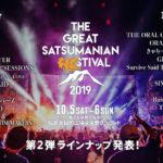 🎤2019/10/05(土)THE GREAT SATSUMANIAN HESTIVAL 2019
