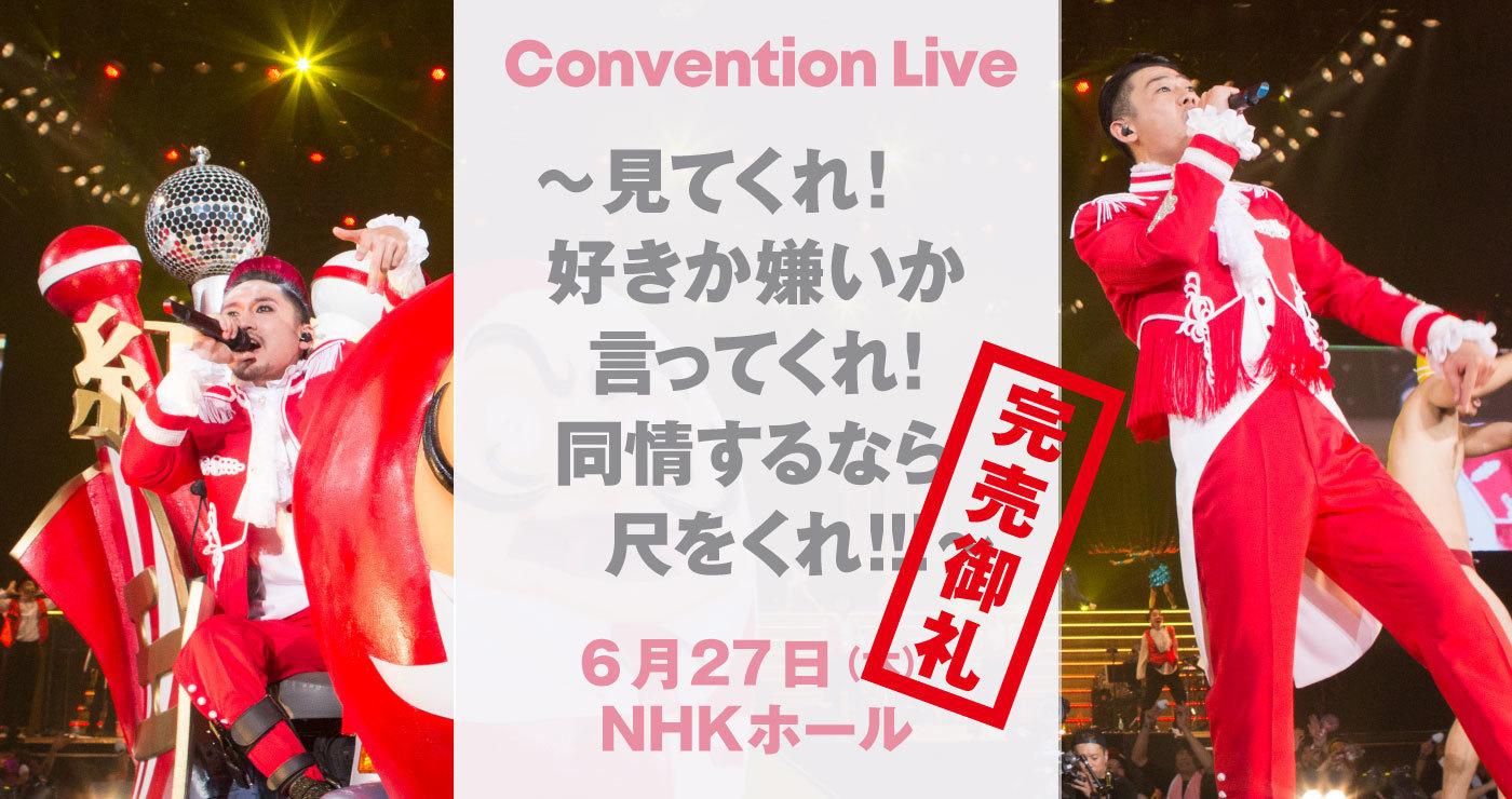 🎤2019/06/27(木) コンベンションライブ 〜見てくれ!好きか嫌いか言ってくれ!同情するなら尺をくれ!!!〜