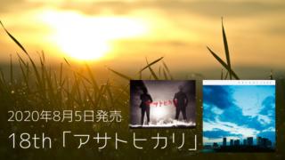 2020年8月5日(水)発売 18thシングル「アサトヒカリ」