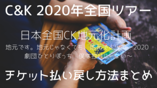 C&K2020年ツアー 全公演延期!チケット払い戻し方法まとめ