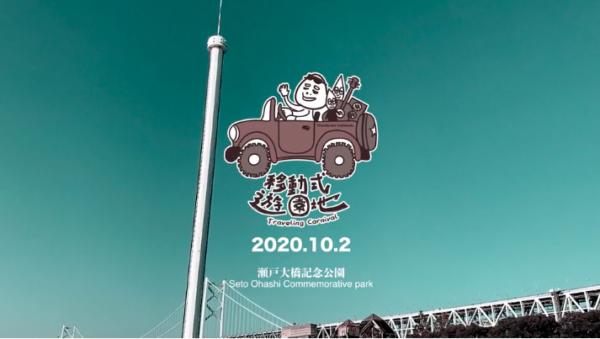 """【FREE】2020.10.2 移動式遊園地~ぼくらはどこへでも行ける~ """"続 種まき編"""" in 香川"""